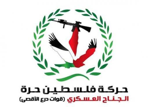 بيان لحركة فلسطين حرة في ذكرى النكبة