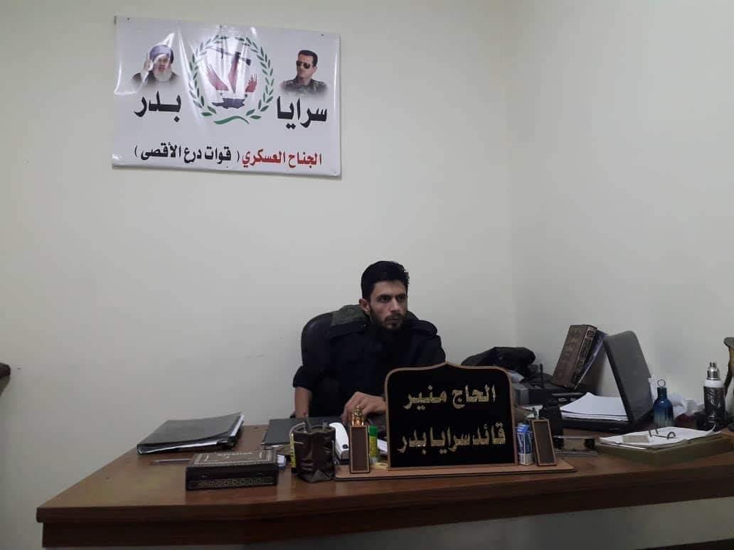 صادر عن حركة فلسطين حرة (قوات درع الأقصى) سرايا بدر