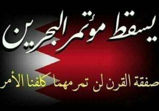 رفض واسع لـ «ورشة البحرين الاقتصادية»: باطلة شكلاً ومضموناً وتتعارض مع حقوق الشعب الفلسطيني الثابتة