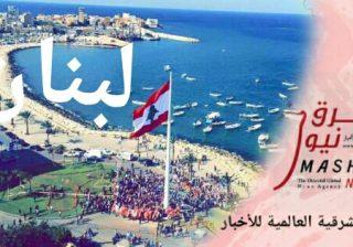 القضاء اللبناني يوجه تهم فساد لوزراء سابقين