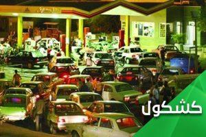 لماذا قوبل قرار رفع أسعار البنزين في ايران باحتجاجات؟