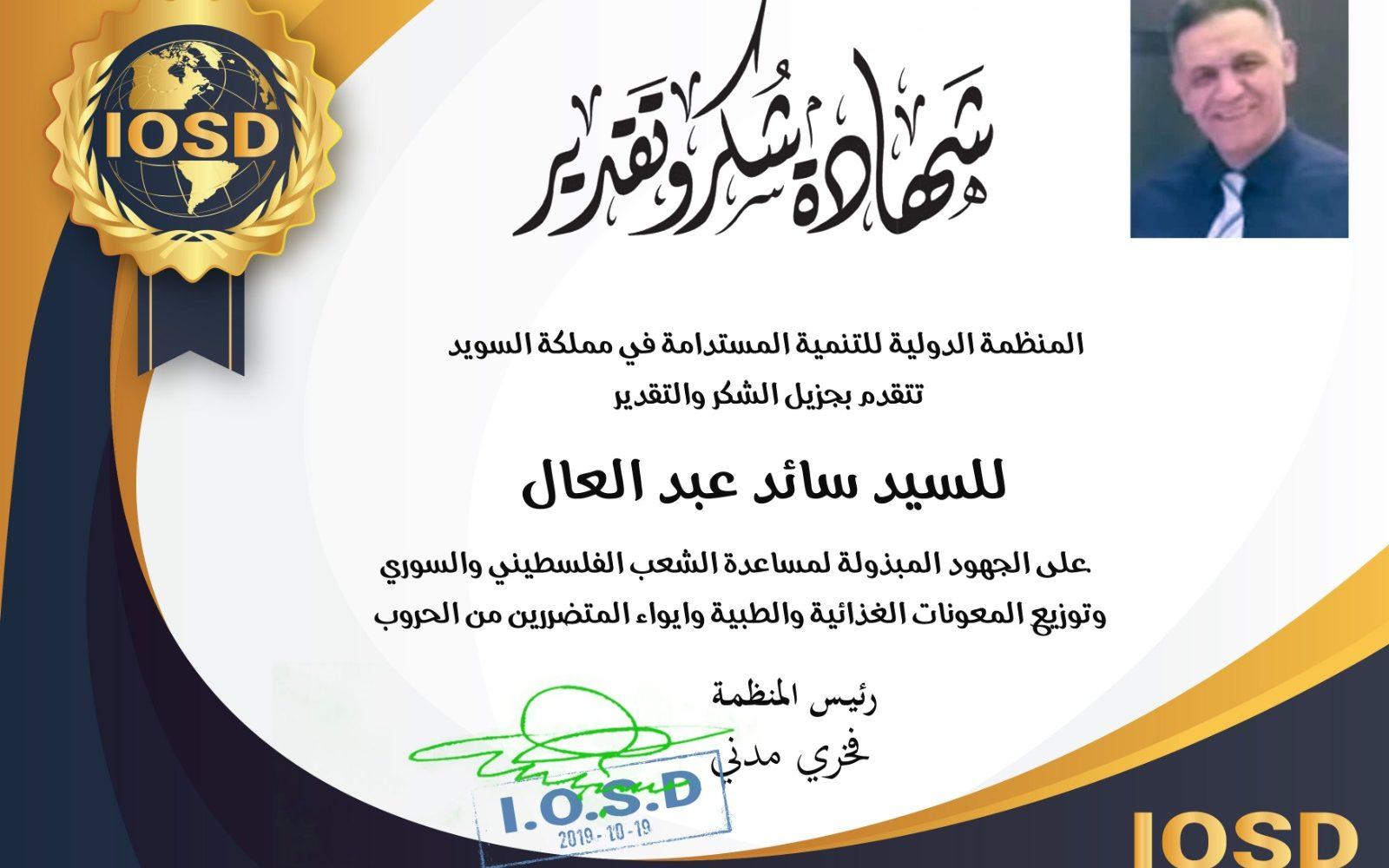 منظمة التنمية المستدامة وشكر لرئيس حركة فلسطين حرة سائد عبد العال