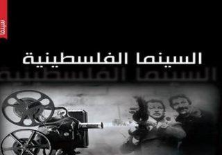 مهرجان «سينما المقهى» المغربي يكرَّم السينما الفلسطينية